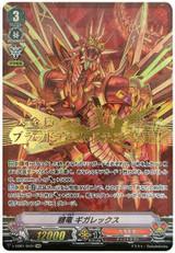 Ravenous Dragon, Gigarex V-EB01/SV01 SVR