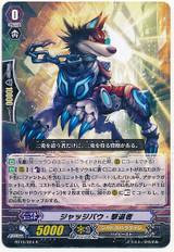 Judgebau Revenger R BT15/024