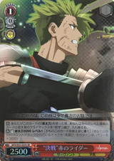 Final Battle Red Rider APO/S53-033S SR