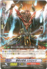Umbrella Stealth Fiend, Sukerokku R BT14/037