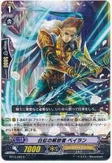 White Rainbow Liberator, Balan R BT15/026