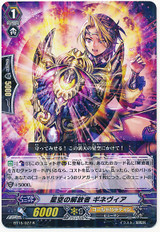 Starry Skies Liberator, Guinevere R BT15/027