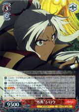 Apocrypha Shirou APO/S53-036 R