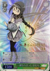 Homura, Together We Can MR/W59-031SP SP
