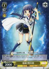 Asuka Tatsuki MR/W59-023 C