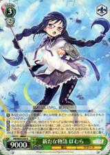 Homura, New Story MR/W59-038 R
