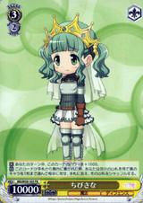Chibi Sana MR/W59-103 PR