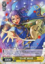 Wings of Love Kaoru Seta BD/W54-T63 TD