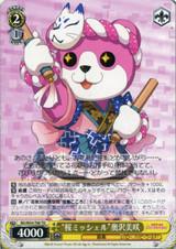 Sakura Michelle Misaki Okusawa BD/W54-T68 TD