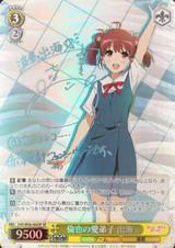 Izumi, Tomoya's Beloved Pupil SHS/W56-002SP SP