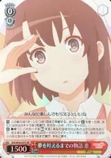 Megumi, Story Until Dreams Fulfilled SHS/W56-057S SR