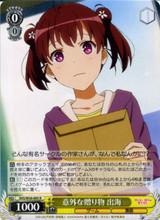 Izumi, Surprise Present SHS/W56-005 R
