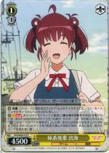 Izumi, Little Sister-Type Kouhai SHS/W56-019 C