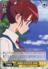 Izumi, Special Middle School Student SHS/W56-023 C