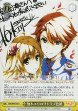Eri Kashiwagi's Little Love Message Board SHS/W56-026 U