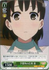 Megumi, Unexpected Words SHS/W56-049 C