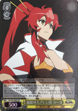 Yoko, Super Galaxy Dai-Gurren Brigade GL/S52-005S SR