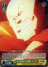 Makken, Lived-in Feel Swordsman GL/S52-008 R