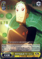 Leeron, Chief of the Science Bureau GL/S52-011 R