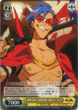 Kamina, Reject Common Sense to Make the Impossible Possible! GL/S52-018 U