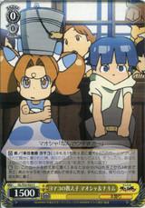 Maosha & Naakim, Yomako's Students GL/S52-022 C