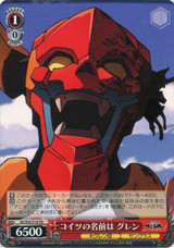 Gurren Is the Name GL/S52-T14 TD