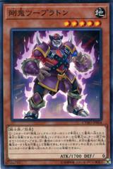 Gouki Doubleteam CYHO-JP004 Common