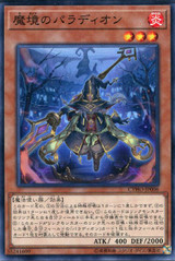 Palladion of the Fiendish Illusion CYHO-JP006 Common