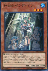 Palladion of the Sacred Tree CYHO-JP007 Common