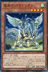 Palladion of the Celestial Bodies CYHO-JP009 Common
