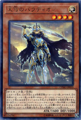 Palladion of the Vast Sky CYHO-JP010 Rare
