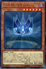 "World Legacy - World Crown"""" CYHO-JP011 Rare"