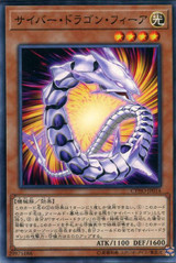 Cyber Dragon Vier CYHO-JP014 Common