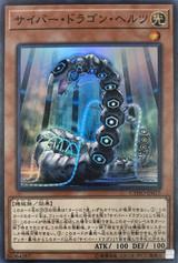 Cyber Dragon Herz CYHO-JP015 Super Rare