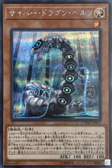 Cyber Dragon Herz CYHO-JP015 Secret Rare