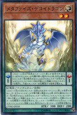 Metaphys Decoy Dragon CYHO-JP018 Common