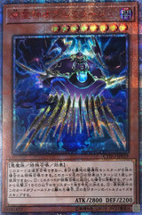 Oblemirage the Elemental Lord CYHO-JP019 20th Secret