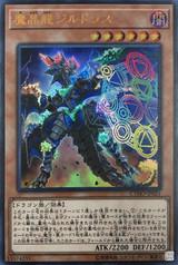 Zirdras, the Magicrystal Dragon CYHO-JP021 Ultra Rare