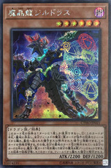 Zirdras, the Magicrystal Dragon CYHO-JP021 Secret Rare