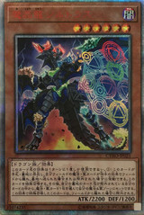 Zirdras, the Magicrystal Dragon CYHO-JP021 20th Secret
