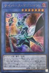 Cyberse Magician CYHO-JP026 Ultra Rare