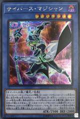 Cyberse Magician CYHO-JP026 Secret Rare