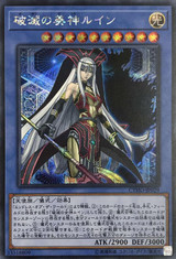 Ruin, Graceful Queen of Oblivion CYHO-JP029 Secret Rare