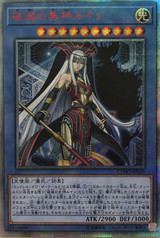 Ruin, Graceful Queen of Oblivion CYHO-JP029 20th Secret