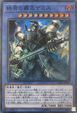 Demise, Supreme King of Armageddon CYHO-JP030 Super Rare
