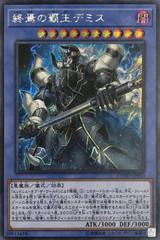 Demise, Supreme King of Armageddon CYHO-JP030 Secret Rare