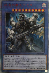 Demise, Supreme King of Armageddon CYHO-JP030 20th Secret