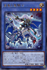 Paladin of Storm Dragon CYHO-JP031 Rare