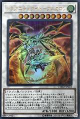 Dragunity Knight - Ascalon CYHO-JP033 Ultra Rare