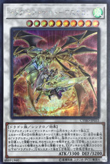 Dragunity Knight - Ascalon CYHO-JP033 Secret Rare